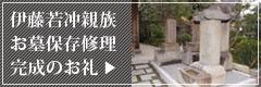 伊藤若冲親族のお墓保存修理完成のお礼