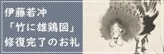 伊藤若冲「竹に雌雄図」修復完了のお礼