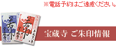 宝蔵寺 ご朱印情報