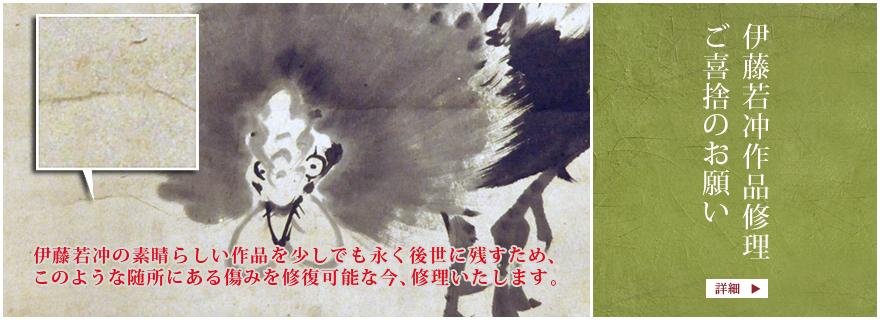 伊藤若冲の素晴らしい作品を少しでも永く後世に残すため、このような随所にある傷みを修復可能な今、修理いたします。/伊藤若冲作品修復ご喜捨のお願い
